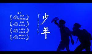 入圍金馬獎《少年》預告片:香港不能公映