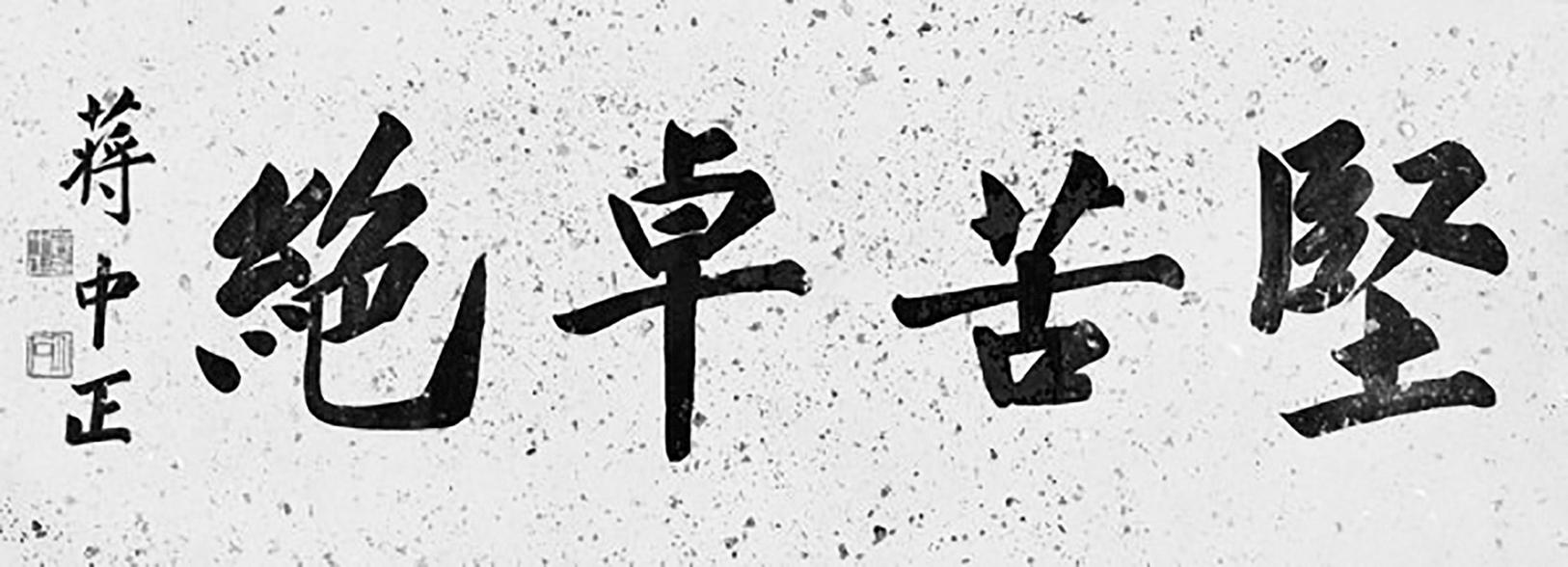 中國戰區最高統帥蔣中正抗戰題詞:艱苦卓絕。(網絡圖片)