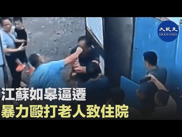 江蘇如皋逼遷 暴力毆打老人致住院