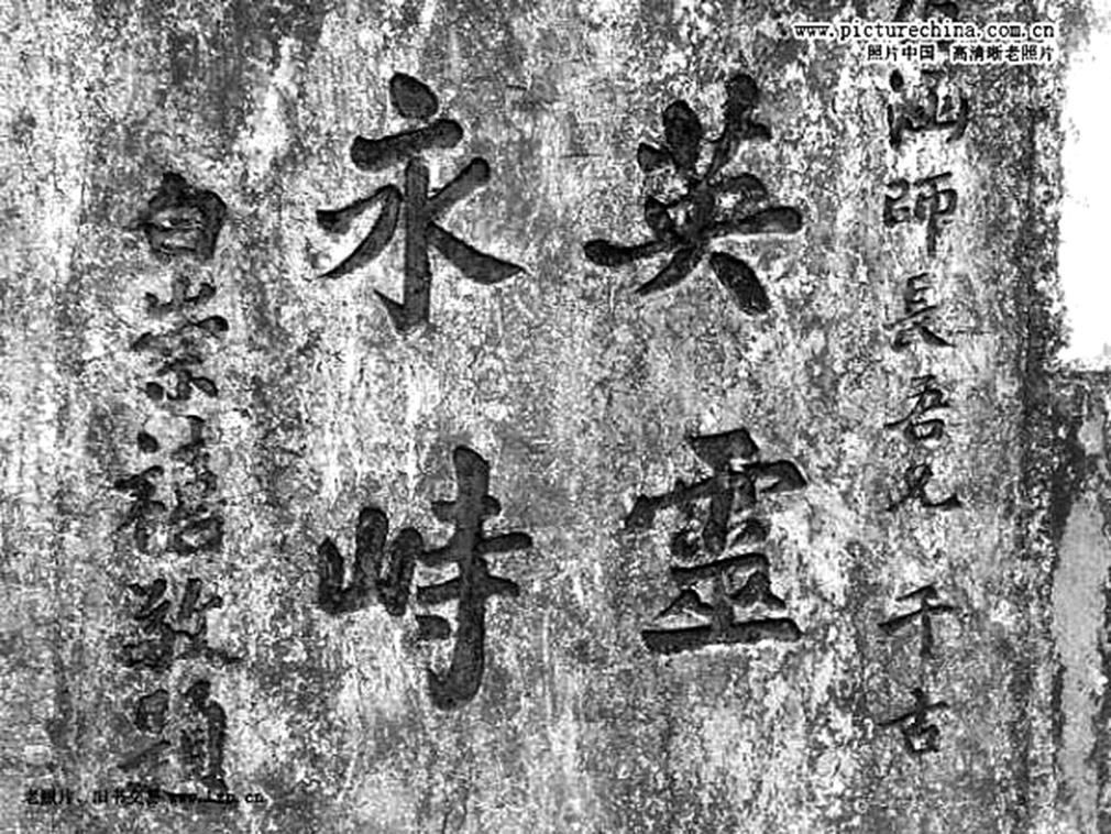 白崇禧上將為抗戰英烈題詞的墓碑。(網絡圖片)