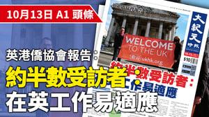 【A1頭條】英港僑協會報告:約半數受訪者:在英工作易適應