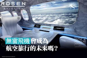 無窗飛機會成為航空旅行的未來嗎?