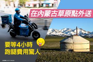 在內蒙古草原點外送要等4小時 跑腿費用驚人