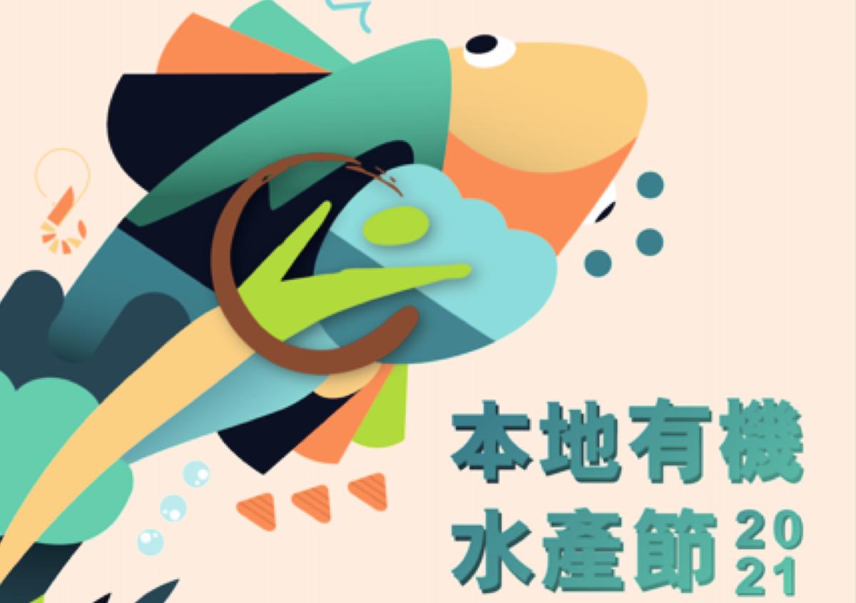11月7日在赤柱廣場舉行的「本地有機水產節2021」。(香港有機資源中心提供)