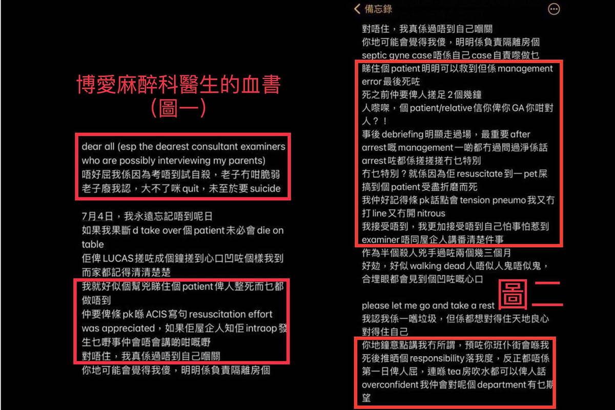 前立法會議員鄭松泰在Facebook貼出日前自殺身亡的博愛醫院麻醉醫師遺書。(鄭松泰Facebook)
