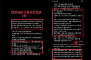 網傳博愛醫生遺書控訴醫療失誤、對家屬隱瞞