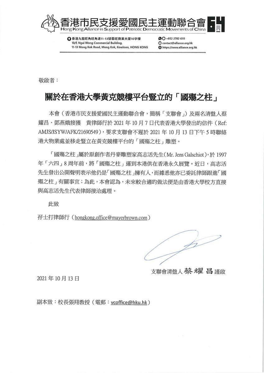 支聯會清盤人蔡耀昌回覆港大的信件。(支聯會Facebook圖片)
