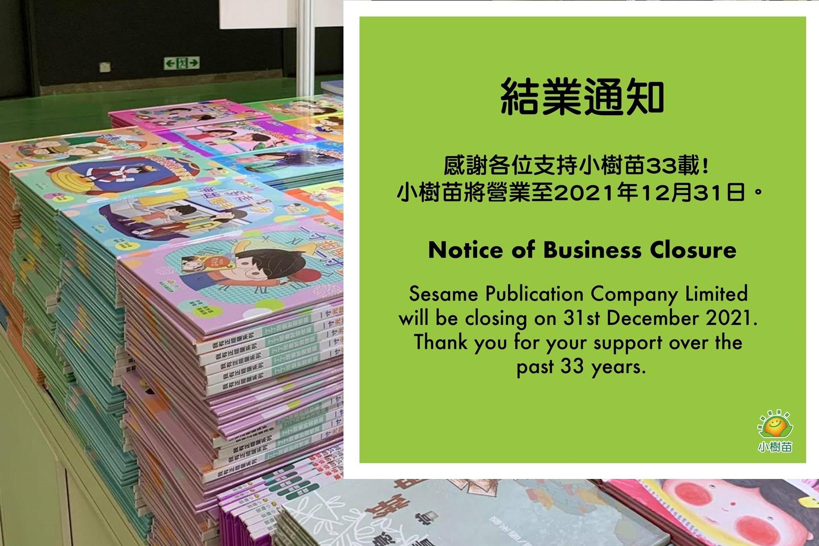 小樹苗教育出版社宣布將於今年12月31日結業。(小樹苗出版社)
