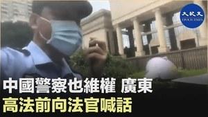 中囯警察也維權 廣東高法前向法官喊話