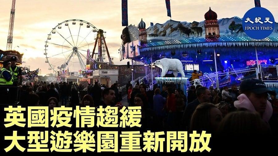 英國疫情趨緩 大型遊樂園重新開放