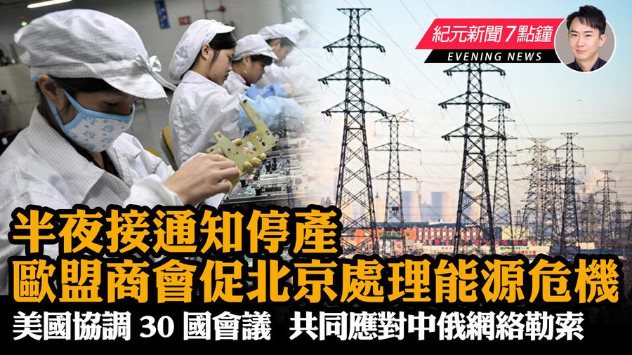 【10.14 紀元新聞7點鐘】歐盟商會促北京處理能源危機 30國開會議應對中俄網絡勒索