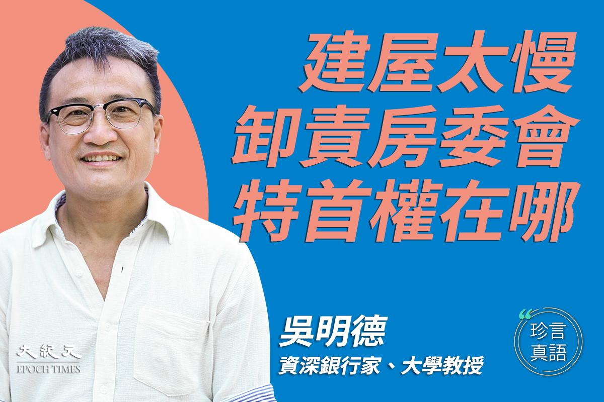 香港资深银行家吴明德博士在接受《珍言真語》專訪時指出,香港市面流通資金的質素與十年前已不同,(王偉明/大紀元)