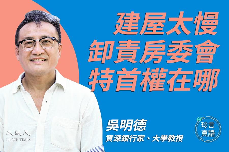 吳明德:港人移民帶走巨量資金有人拿錢來填補