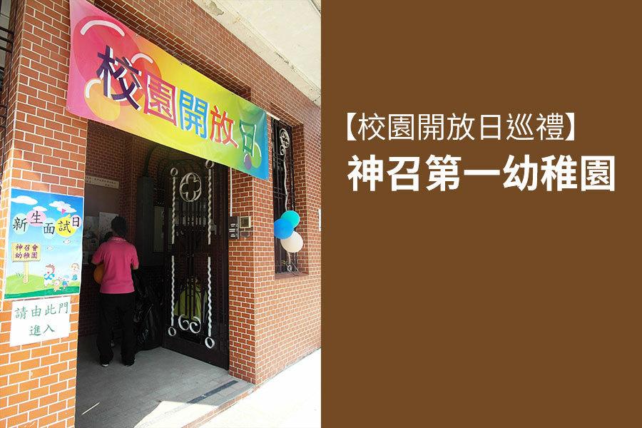 【校園開放日巡禮】神召第一幼稚園