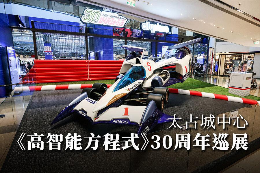 太古城中心《高智能方程式》30周年巡展香港站