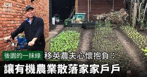 後園的一抹綠 移英農夫心懷抱負:讓有機農業散落家家戶戶