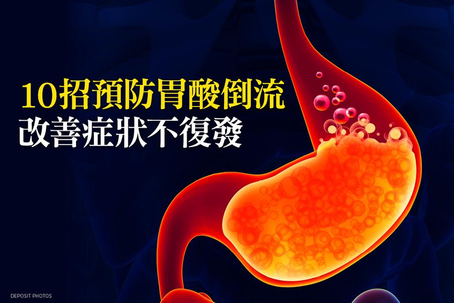 10招預防胃酸倒流  改善症狀不復發