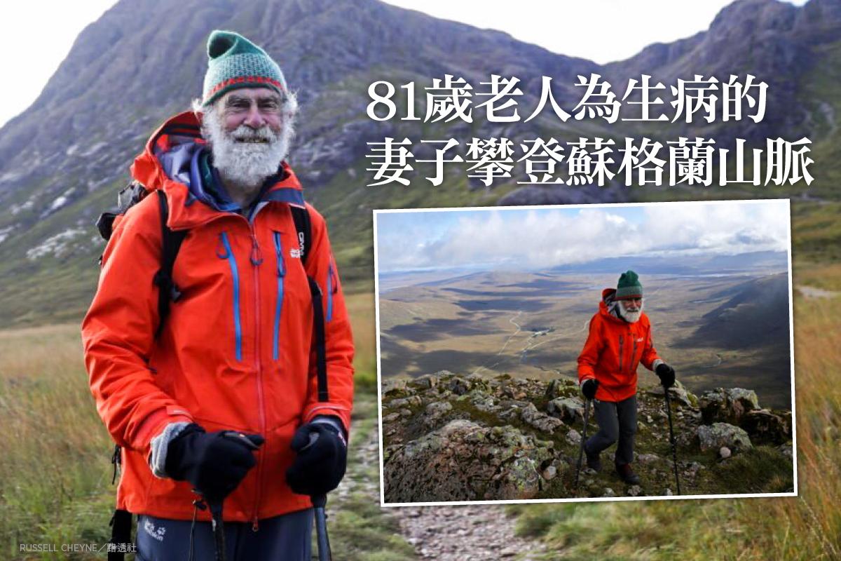 2021年9月29日,登山者尼克‧加德納(Nick Gardner)在英國蘇格蘭的布厄謝爾耶提夫摩爾山(Buachaille Etive Mor)攀登時照片。(Russell Cheyne/路透社)
