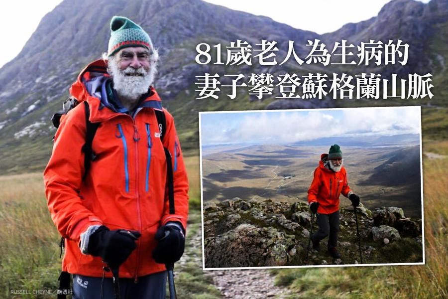 81歲老人為生病的妻子攀登蘇格蘭山脈