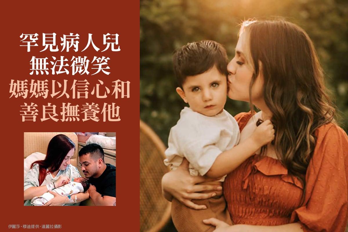 伊麗莎‧穆迪和她的兒子托比亞斯‧盧戈,他出生時患有莫比烏斯綜合症。(伊麗莎‧穆迪提供,達麗拉攝影)