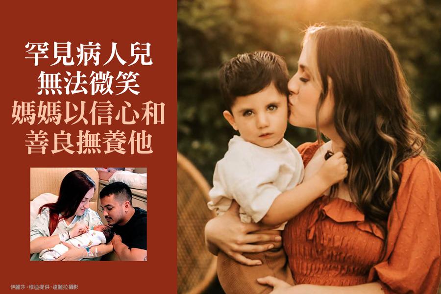 罕見病人兒無法微笑 媽媽以信心和善良撫養他