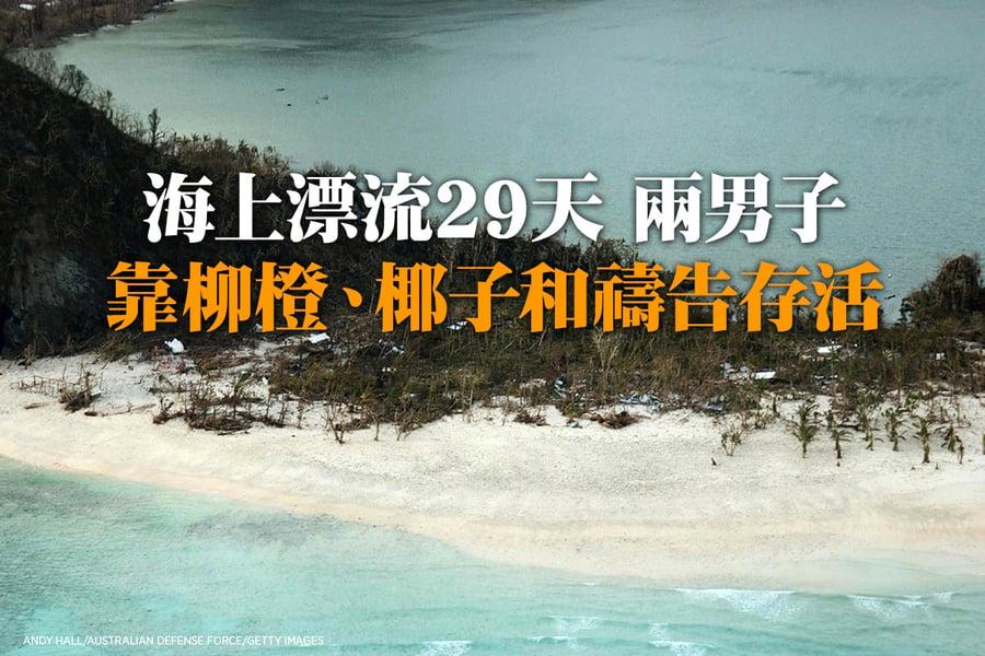 海上漂流29天 兩男子靠柳橙、椰子和禱告存活