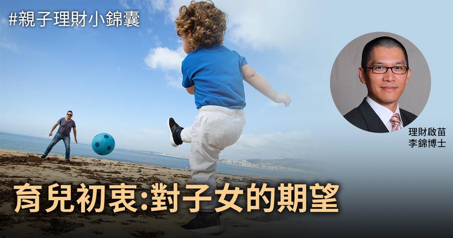 【親子理財小錦囊】育兒初衷:對子女的期望