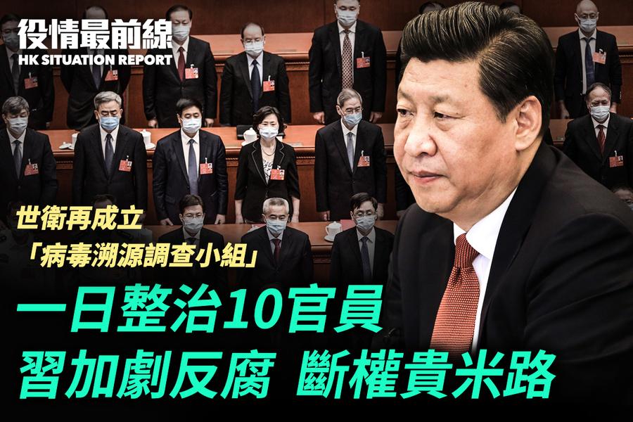 【10.15役情最前線】一日整治10官員 習加劇反腐 斬權貴金脈