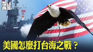 【有冇搞錯】美國怎麼打台海之戰?