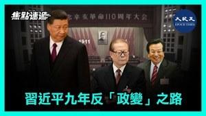 【焦點速遞】習近平9年反「政變」之路