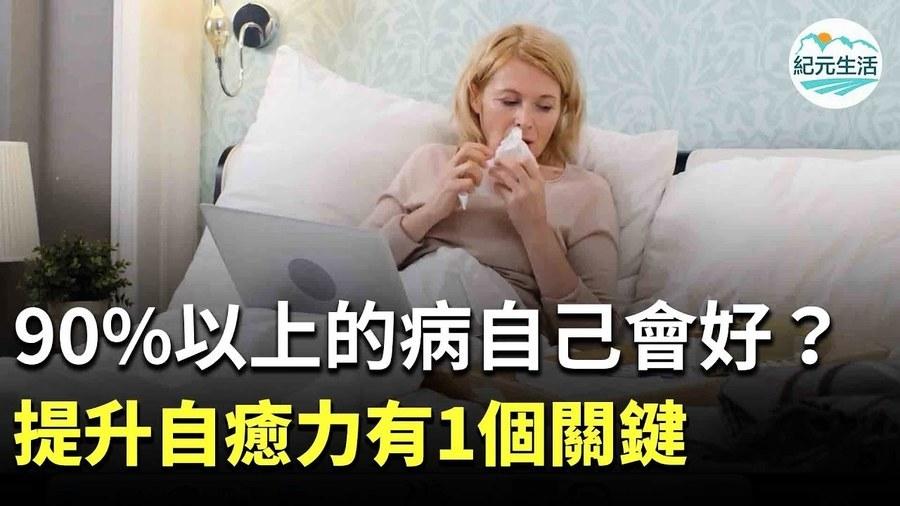 日本外科名醫岡本裕:自癒力可以處理人體90%的病痛
