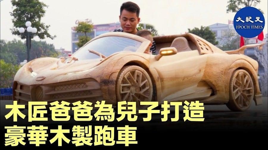 木匠爸爸為兒子打造豪華木製跑車