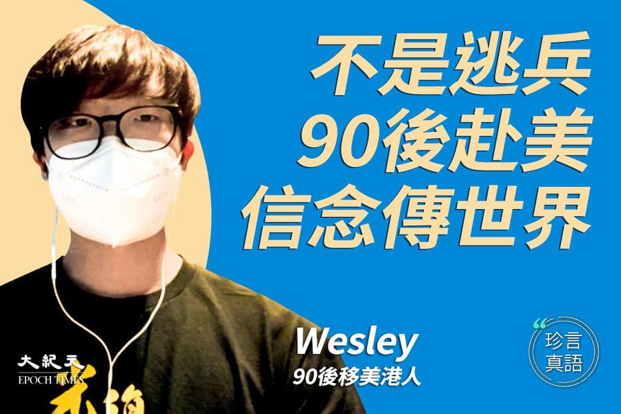 【珍言真語】移美90後Wesley:仿效六四學生  赴美將香港信念傳播世界