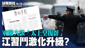 【10.15紀元頭條】江習鬥激化升級?