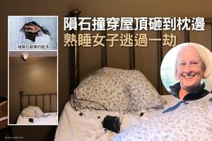 隕石撞穿屋頂砸到枕頭旁邊  熟睡女子逃過一劫