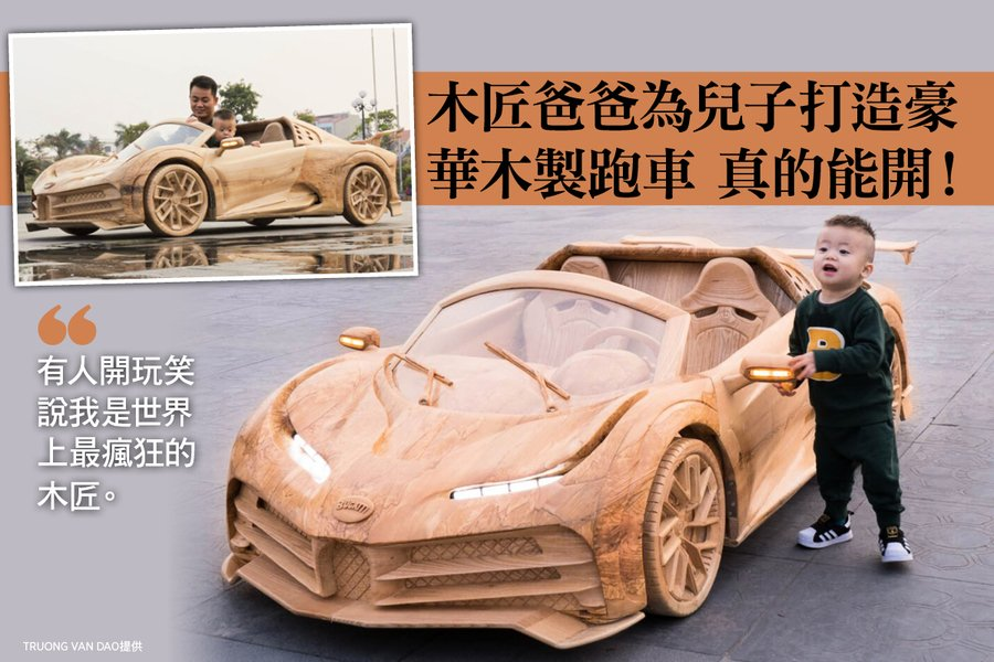 木匠爸爸為兒子打造豪華木製跑車 真的能開