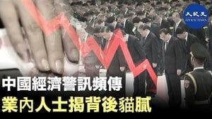 中國經濟警訊頻傳 業内人士揭背後貓膩