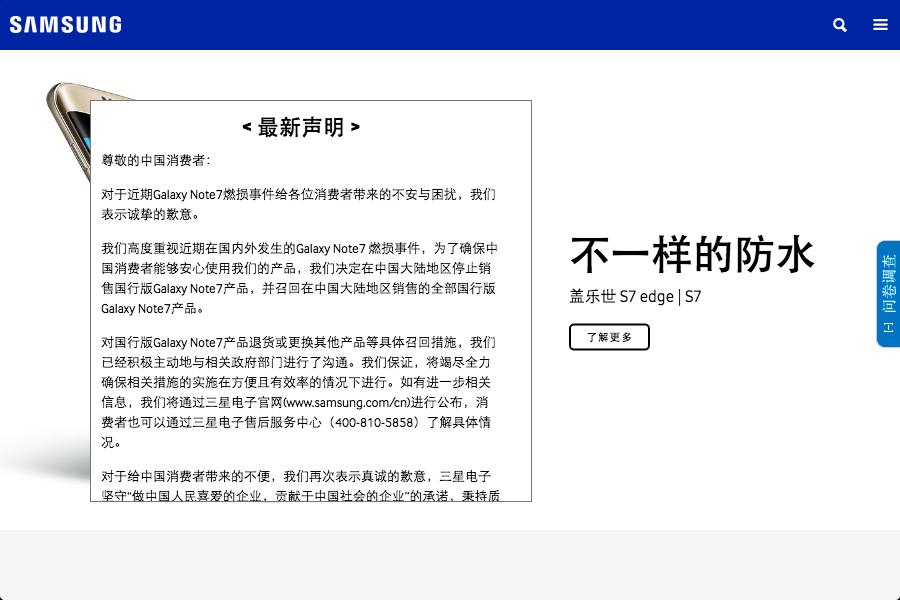2016年10月11日,中國三星電子在在其官方網頁發表聲明,正式召回在中國大陸地區(不包括港澳)銷售的全部Galaxy Note7手機。(中國三星電子官網擷圖)
