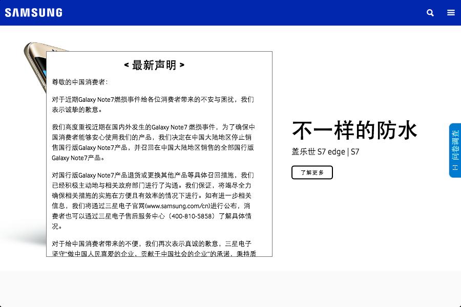 三星宣佈全球停售Note7