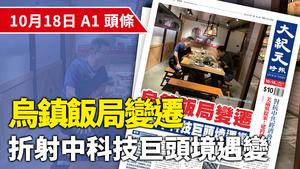 【A1頭條】烏鎮飯局變遷  折射中國科技巨頭境遇變化