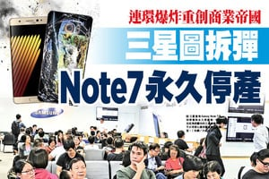 三星圖拆彈 Note 7永久停產