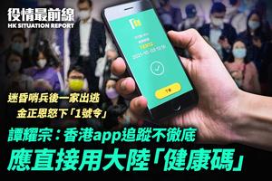 【10.18役情最前線】譚耀宗:香港app 追蹤不徹底應直接用大陸「健康碼」