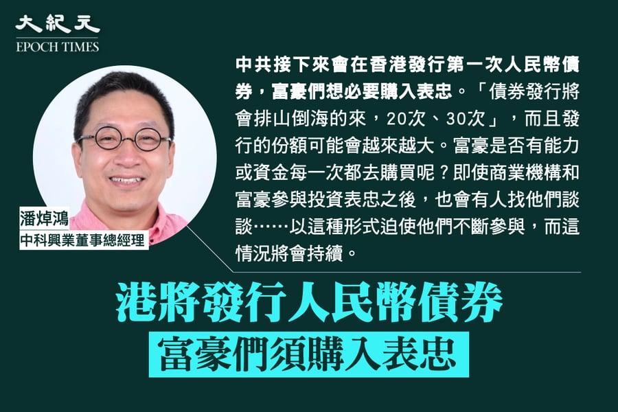 潘焯鴻:港將發行人民幣債券 富豪們須購入表忠