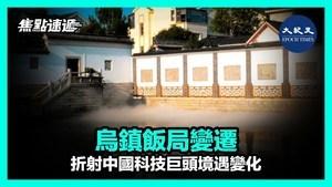 【焦點速遞】烏鎮飯局變遷 折射中國科技巨頭境遇變化