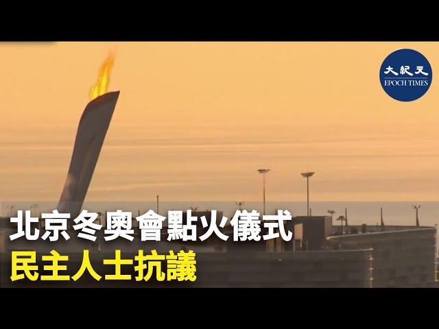 北京冬奧會點火儀式 民主人士抗議