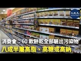 消委會:60款餅乾全部驗出污染物 八成半屬高脂、高糖或高鈉