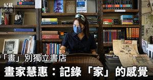 「畫」別獨立書店 畫家慧惠:記錄「家」的感覺