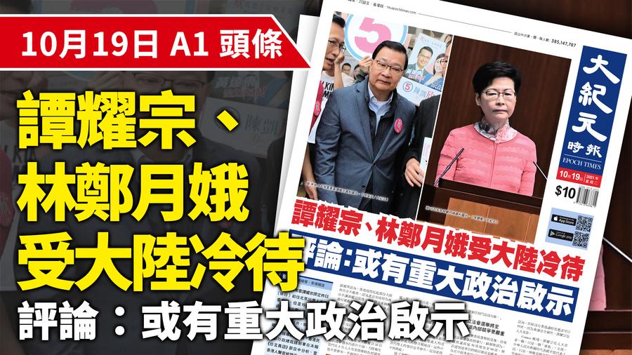 【A1頭條】譚耀宗、林鄭月娥受大陸冷待 評論:或有重大政治啟示