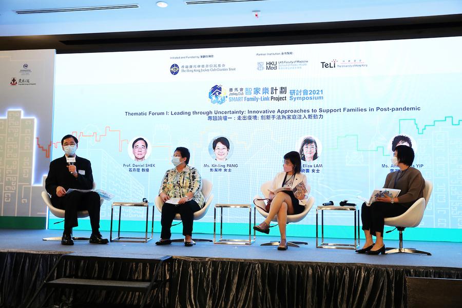 資訊科技融入家庭服務 賽馬會辦「疫中求變」研討會跨界別交流