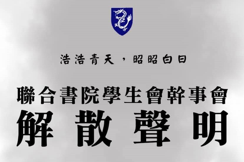 中大聯合書院學生會幹事會宣布解散